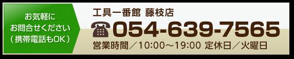 054-639-7565