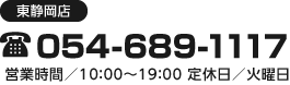 054-689-1117